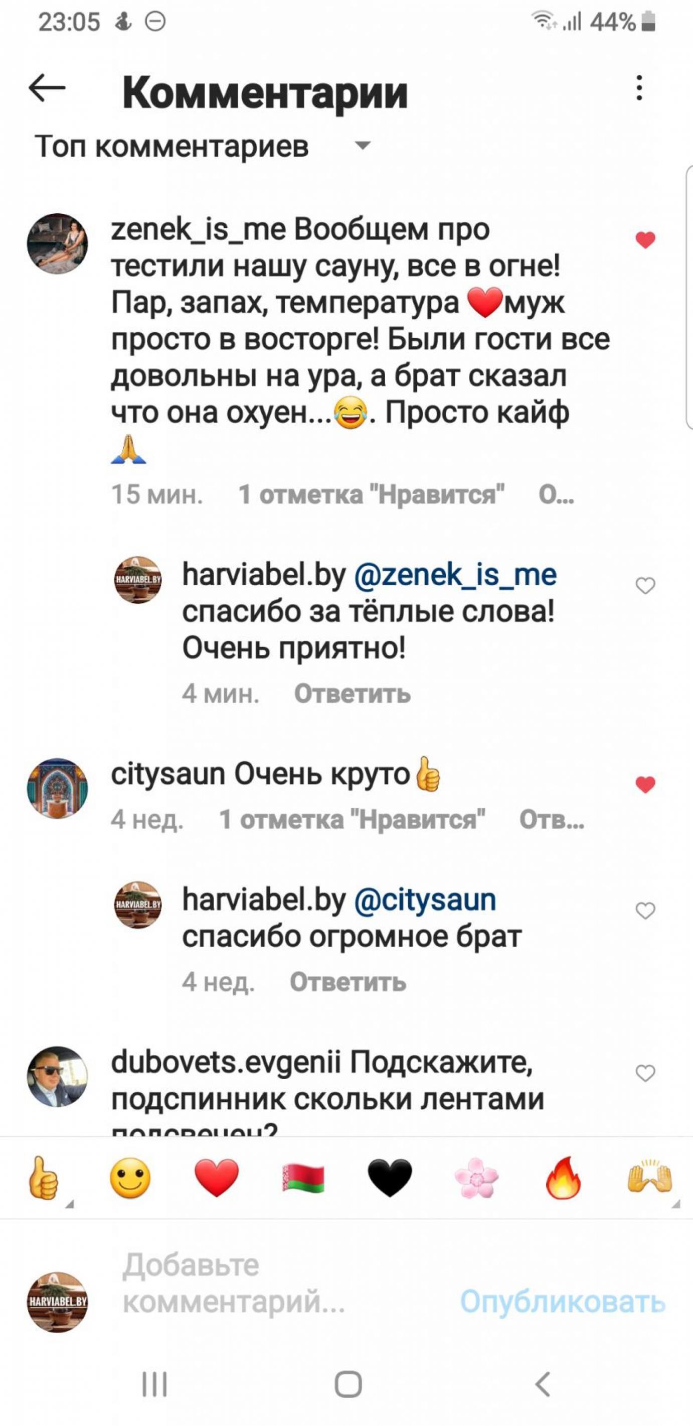 Отзыв в Instagram о нашей работе от одного из заказчиков